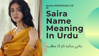 Saira name meaning in Urdu & Saira Name other Variant