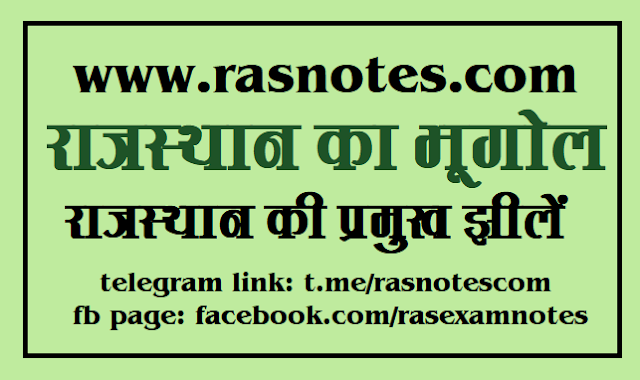 Geography of Rajasthan Notes on Lakes of Rajasthan