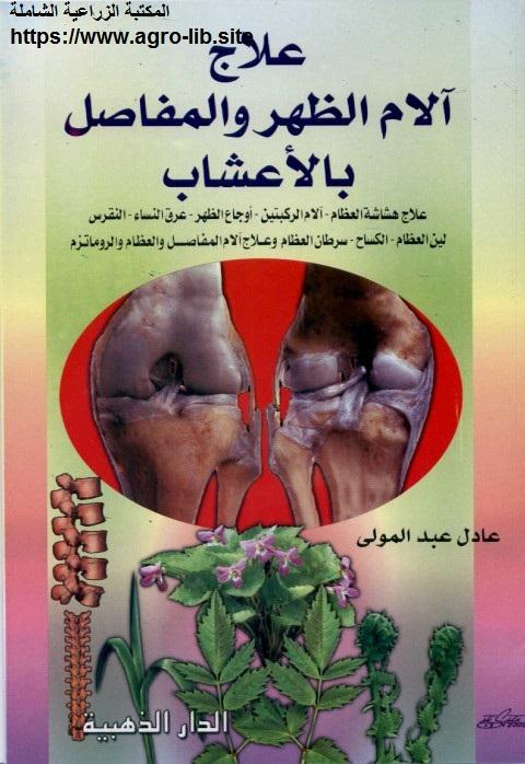 كتاب : علاج آلام الظهر والمفاصل بالأعشاب
