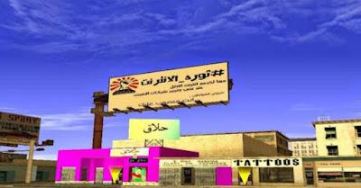 تحميل أخر إصدار لعبة جاتا المصرية 2018 كاملة للكمبيوتر رابط مباشر من ميديا فاير GTA EGYPT