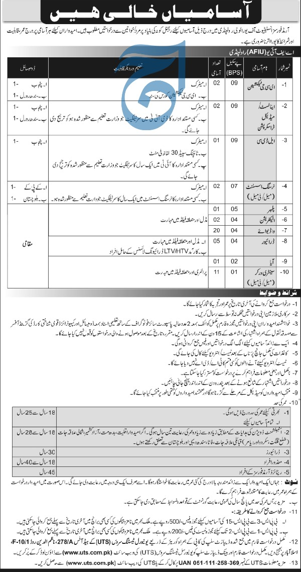 Jobs in Armed Forces Institute of Urology Rawalpindi 2020