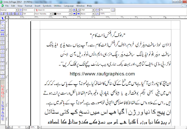 Download Urdu Text Editor Inpage 2012