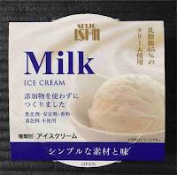 ローソンで買える成城石井のミルクアイスクリームがシンプルな味ながら癖になる美味しさ!( LAWSON)