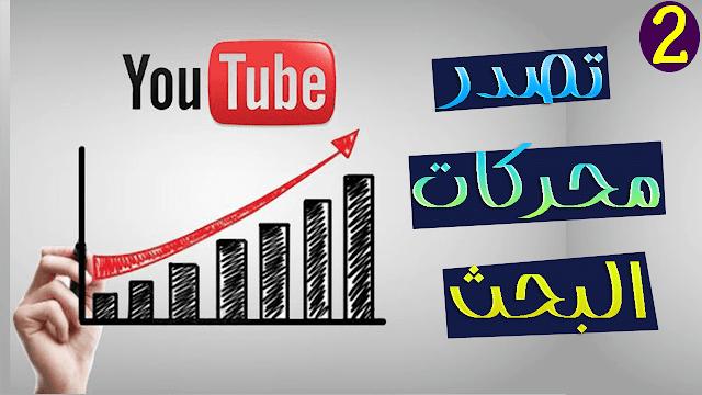 سر تصدر محركات البحث وزيادة مشاهدات اليوتيوب 2018 I الطريقة الثانية