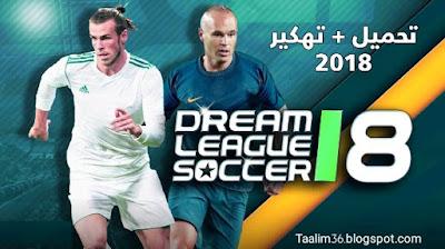تنزيل و تحميل لعبة Dream League Soccer 2018 مهكرة برابط مباشر دريم ليجا سكور احصل على اموال لانهائية