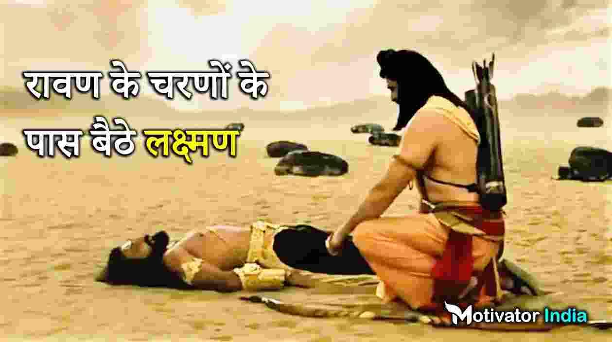 rawan gives tree lesson to laxman, what did ravana said to laxman while dying in hindi, what did ravana said to laxman while dying in hindi, what ravan told lakshman on his deathbed, last words of ravana to laxman, what ravana said to laxman in hindi, ravan teachings to laxman in hindi, ravan gyan to laxman, ravan updesh to laxman in Hindi, what ravana told to laxman in hindi, ravan speech to laxman in hindi, ravan ne marte hue laxman ko kya updesh diye, रावण ने मरते समय तीन बातें, रावण ने मरते समय लक्ष्मण से क्या कहा, रावण ने मरते समय लक्ष्मण को तीन बातें बताई थी, रावण ने लक्ष्मण से क्या कहा, रावण ने लक्ष्मण को क्या शिक्षा दी, रावण ने लक्ष्मण को क्या उपदेश दिया