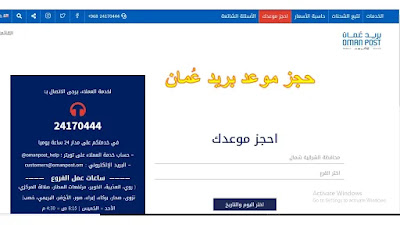 رابط حجز موعد بريد عمان
