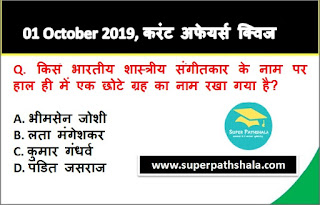 Daily Current Affairs Quiz 01 October 2019 in Hindi