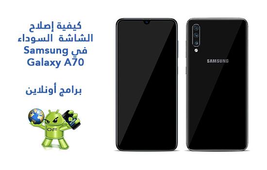 كيفية إصلاح الشاشة  السوداء في Samsung Galaxy A70