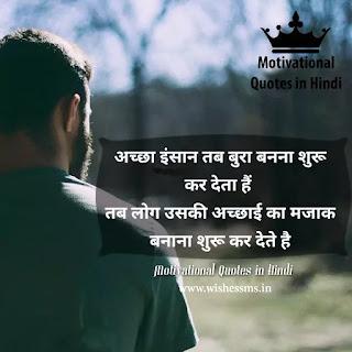 sad status motivational in hindi, sandeep maheshwari sad quotes, inspirational sad quotes in hindi, sad and motivational status in hindi, very sad motivational shayari, motivational sad love quotes in hindi, sandeep maheshwari sad status, best sad motivational quotes in hindi