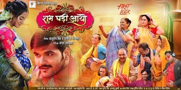 Arvind Akela Kallu, Akshara Singh Next Upcoming film Shubh Ghadi Aayo 2020 Wiki, Poster, Release date, Songs list
