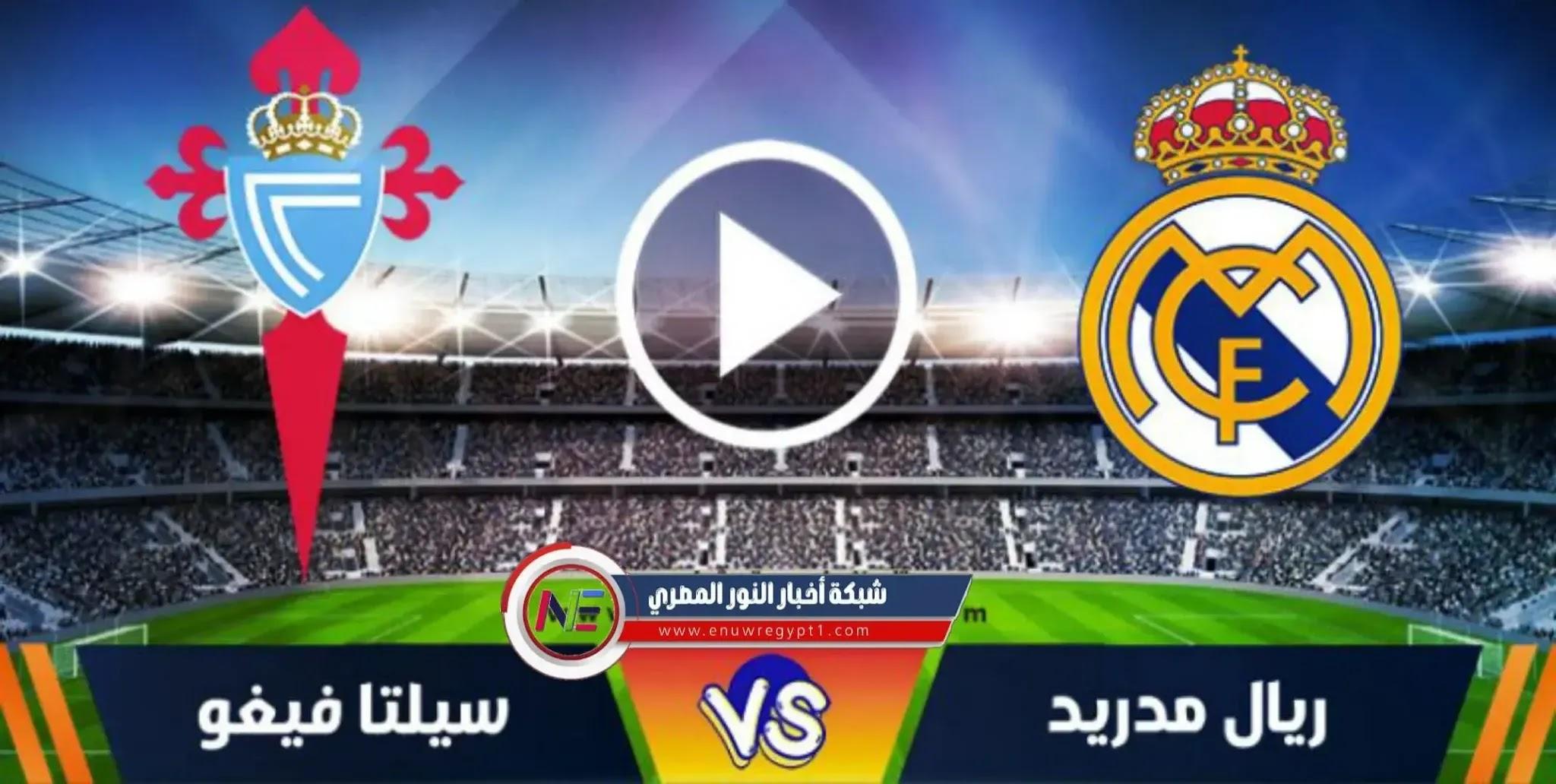 بث مباشر يلا شوت حصري يوتيوب   بث مباشر مشاهدة مباراة ريال مدريد و سيلتا فيجو بتاريخ 12-09-2021 في الدورى الاسباني لايف بجودة عالية