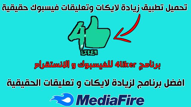 زيادة لايكات فيسبوك, افضل تطبيق زيادة لايكات فيسبوك للاندرويد مجانا 2020