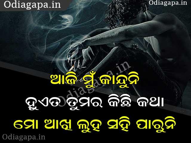 Breakup Shayari in Odia