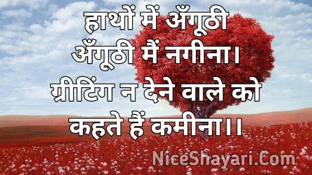 Greeting Shayari in Hindi