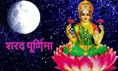 sharad-purnima-2019-shubh-muhurat-puja-vidhi-katha-mahatv