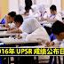 2016年 UPSR 成绩 预计将在11月17日发布