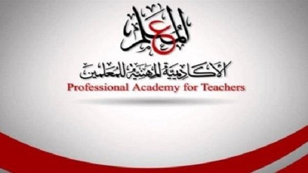 الاكاديمية المهنية تعلن استلام شهادات اجتياز اختبارات الترقى للمعلمين