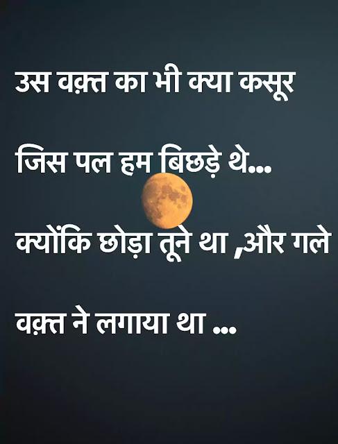 best hindi sad status