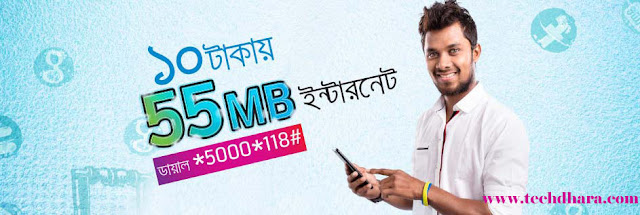Grameenphone 55MB data at 10 taka for 2 days