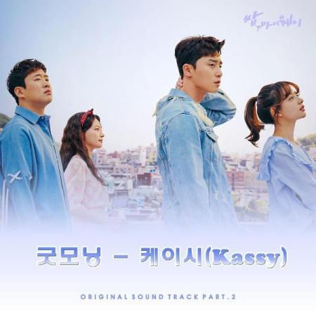Chord : Kassy (케이시) - Good Morning (굿모닝) (OST. Fight for My Way)