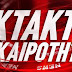 Γιλντιρίμ: Κατεβάσαμε ελληνική σημαία από βραχονησίδα