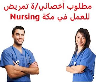 لدى مدينة الملك عبدالله الطبية بعقود دائمة وعقود مؤقتة