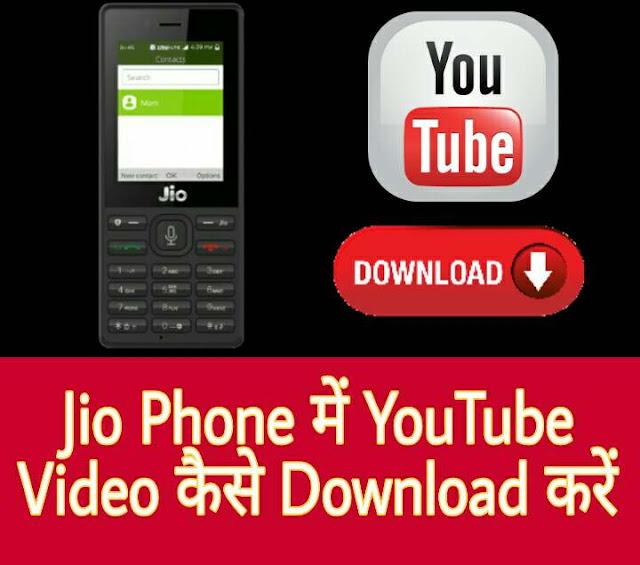 Jio Phone में Youtube Video Download कैसे करें