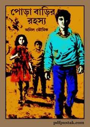 Porabarir Rahasya by Anil Bhowmik