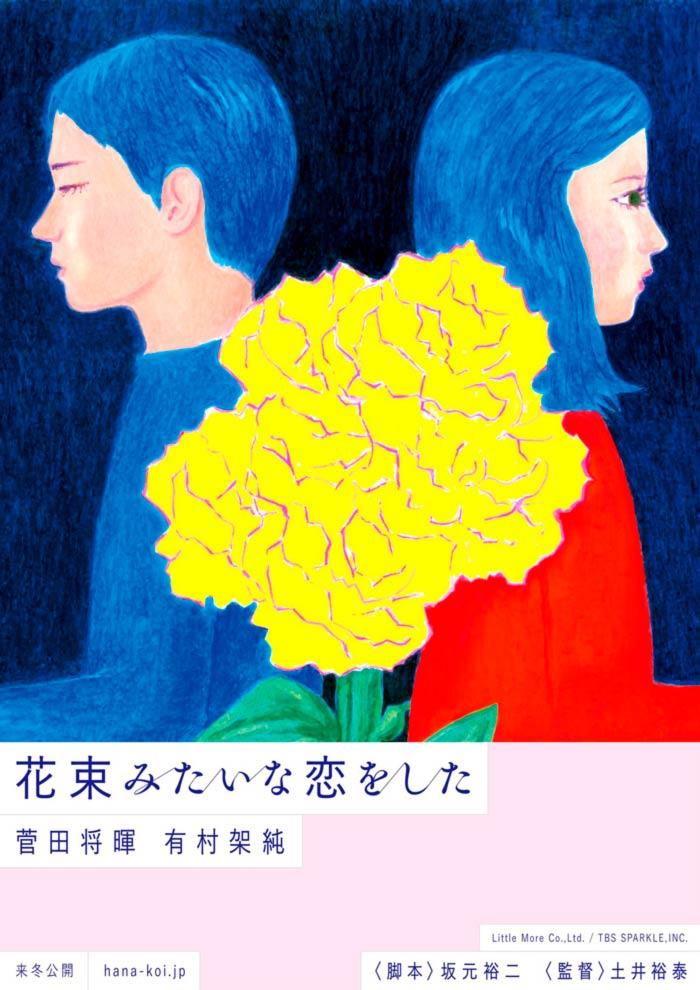 Hanataba Mitaina Koi o Shita (HanaKoi) film - Nobuhiro Doi - poster