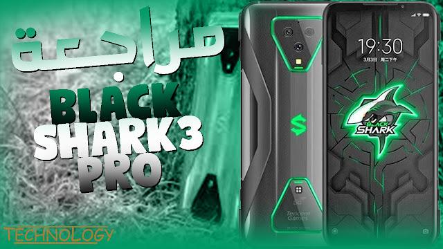 مراجعة قوية لهاتف Black Shark 3 Pro من شياومي