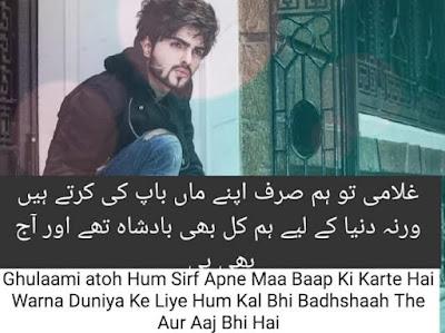 Urdu Attitude Quote