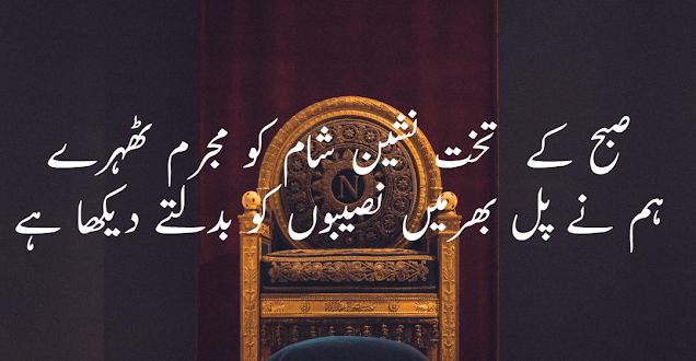 Subah ke Takht nasheen Sham ko mujrim Tehray by Bahadar Shah Zafar- 2 lines urdu shayari