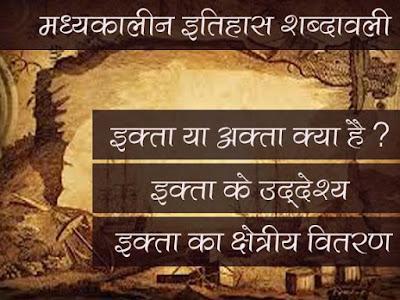 मध्य कालीन इतिहास की संकल्पना, विचार तथा शब्दावली Concepts, ideas and terminology of Medival History     Ikta Pranali इक्ता या अक्ता का क्या अर्थ है