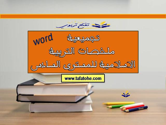 تجميعية ملخصات التربية الاسلامية للمستوى السادس word