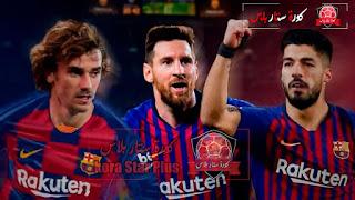مشاهدة مباراة برشلونة وسلافيا براغ بث مباشر بدون تفطيع بجميع الجودات اليوم السبت 02-11-2019 في دوري أبطال أوروبا