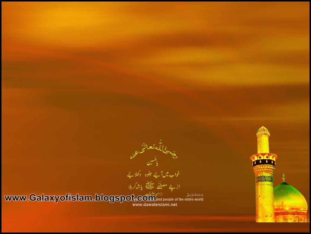 muharram wallpaper 10 ul - photo #29