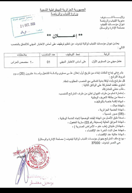 إعلان عن توظيف بالوظيف العمومي - ديوان مؤسسات الشباب - .