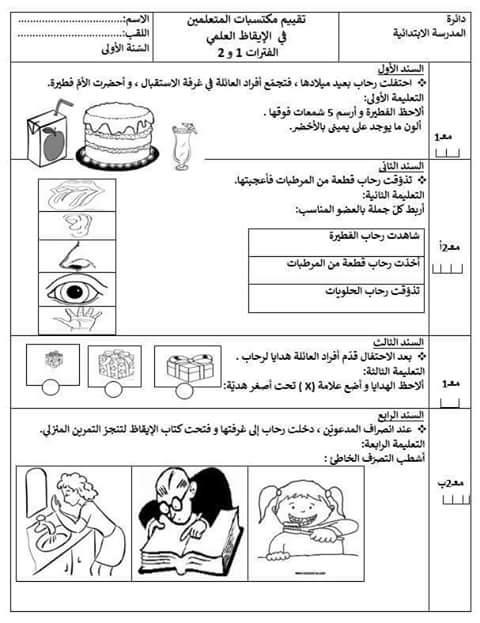 امتحانات السنة الاولى ابتدائي للسداسي الاول امتحانات تونس