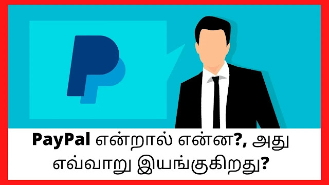 What is PayPal and how does it work - Tamil  PayPal என்றால் என்ன