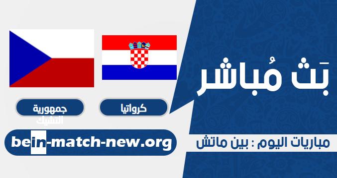 كرواتيا وجمهورية التشيك