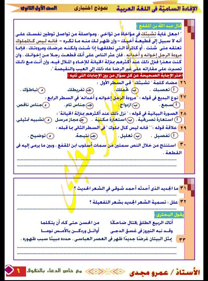 نموذج اختبار شهر مارس في اللغة العربية للصف الاول الثانوي 6