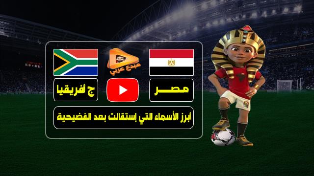 تعرف على أبرز الأسماء التي إستقالت من إتحاد الكورة بعد فضيحة خروج مصر من كأس الأمم