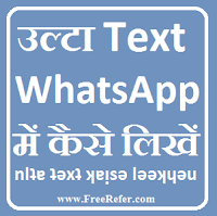 उल्टा text whatsapp में कैसे लिखें