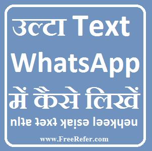 Whatsapp में उल्टा Text कैसे लिखें - Write Mirror Text in Whatsapp