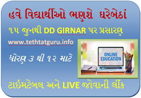 DD Girnar Online Education TV channel List gujarat