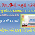 DD Girnar Online Education TV channel List gujarat With all view