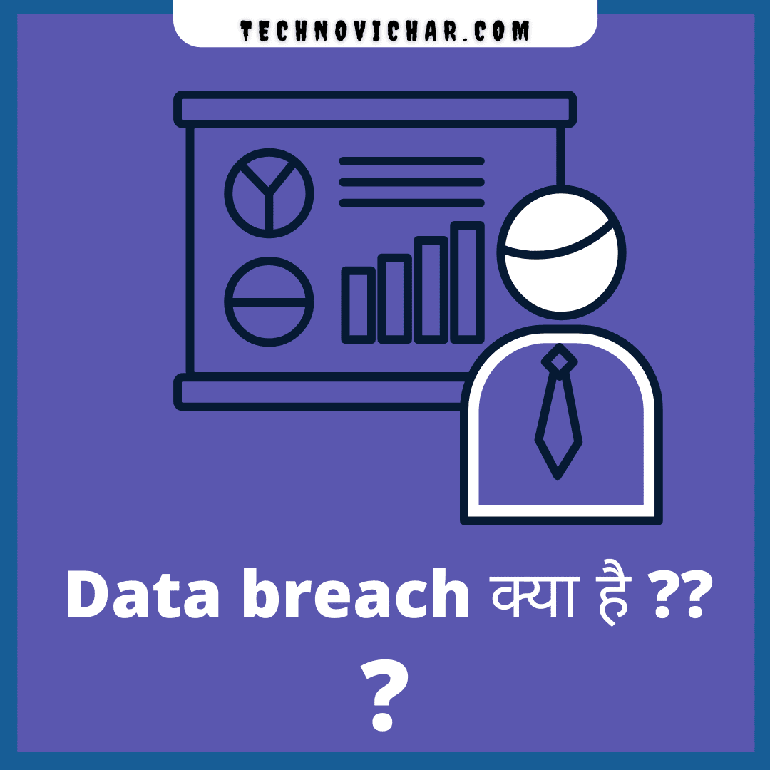 What_is_Data_Breach_in_Hindi