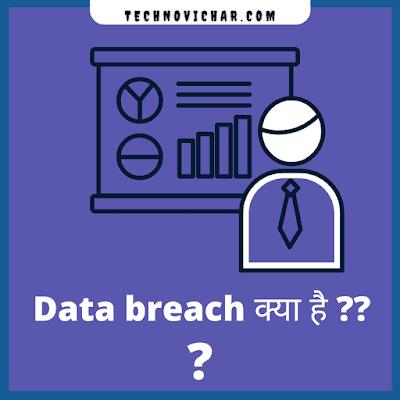 Data_breach_kya_hai_Complete_Details_of_Data_Breach_in_Hindi