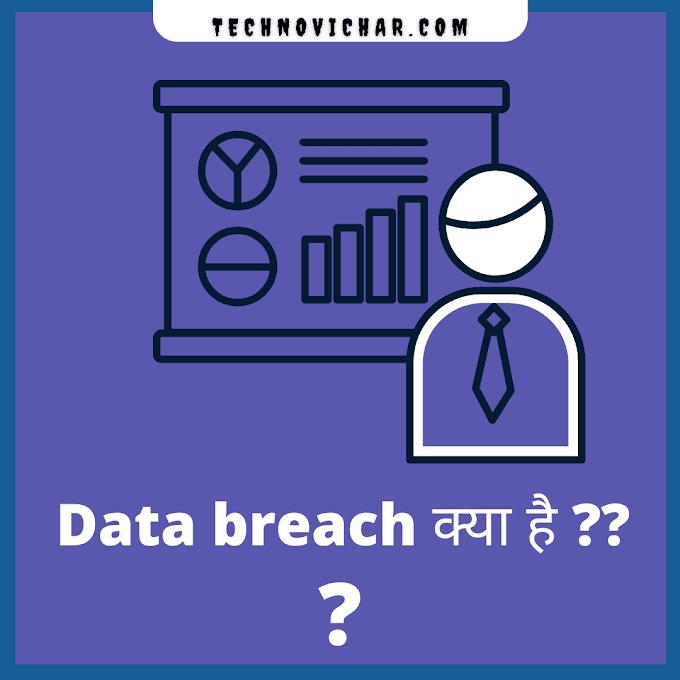 Data breach kya hai ? | What is Data breach in Hindi